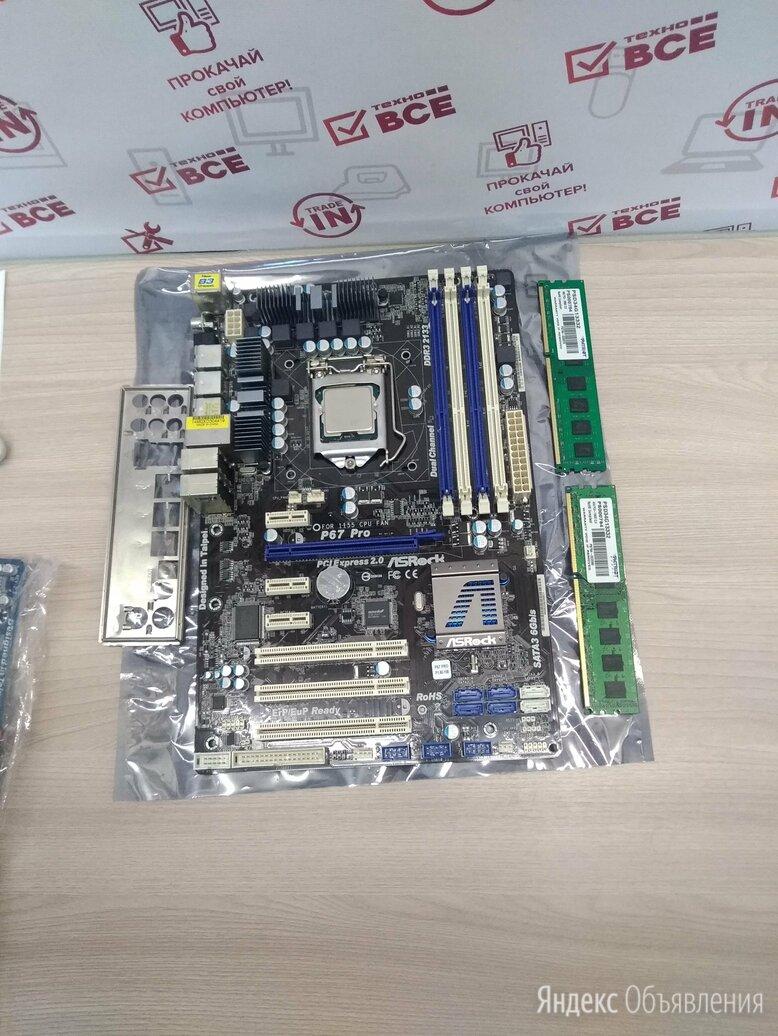 Процессор Intel Core i5-3470 c мат платой по цене 7500₽ - Процессоры (CPU), фото 0