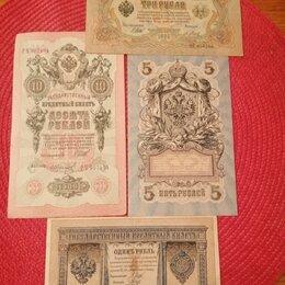 Банкноты - Бумажные деньги конец  19 начало 20 вв, 0