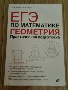 Наука и образование - ЕГЭ по математике геометрия, 0