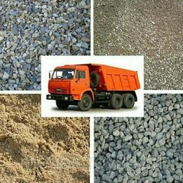 Строительные смеси и сыпучие материалы - привезём песок, чернозём, асфальтную крошку,…, 0