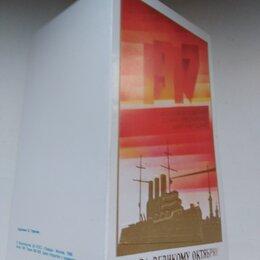 Открытки - открытка ссср, 0