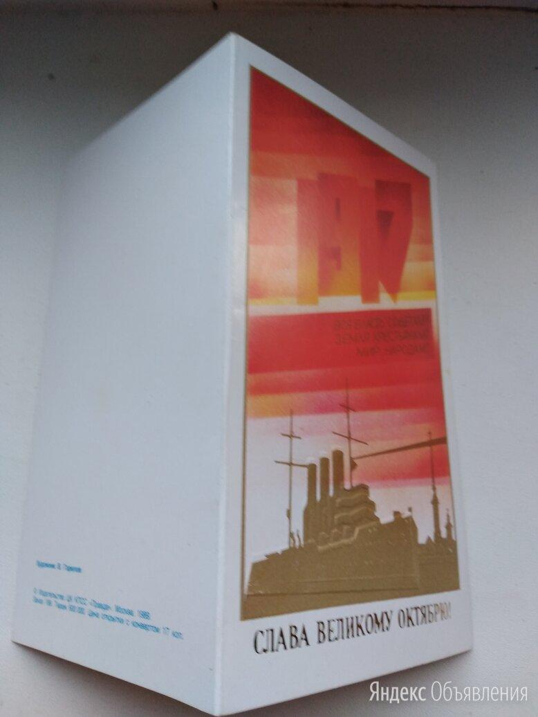 открытка ссср по цене 100₽ - Открытки, фото 0