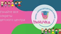 "Сертификаты, курсы, мастер-классы - (Софья Тимофеева) Бизнес-школа ""Умничка"" для…, 0"