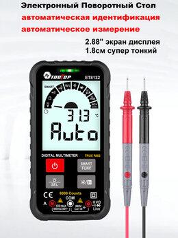 Измерительные инструменты и приборы - Автоматический цифровой мультиметр ET8132 + щупы, 0