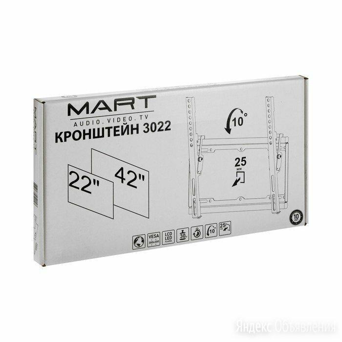 Кронштейн для TV наклонный mart 3022 по цене 1050₽ - Кронштейны и стойки, фото 0
