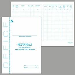 Сопутствующие товары - Журнал регистрации входящих документов 48л  А4…, 0