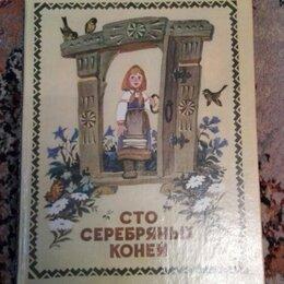 Детская литература - Сто серебряных коней, 0