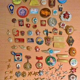 Жетоны, медали и значки - Значки, разные., 0