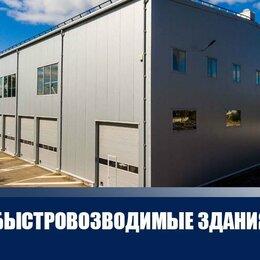Готовые строения - Быстровозводимые здания и ангары, 0