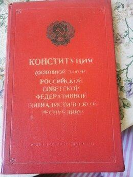 Документы - Конституция РСФСР 1945 год , 0