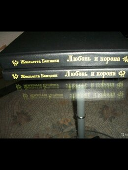 Художественная литература - Жюльетта Бенцони -, 0