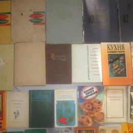 Дом, семья, досуг - Кулинария, книги о вкусной и здоровой пище. Новые и раритетные. Список внутри., 0
