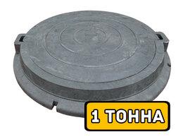 Железобетонные изделия - Люк полимерный (1 тонна), вес 30 кг, 0