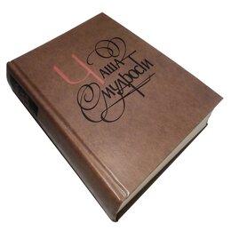 Словари, справочники, энциклопедии - Чаша мудрости (афоризмы, изречения, высказывания), 0