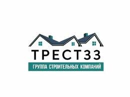 Строительство - Строительная компания ТРЕСТ 33, 0