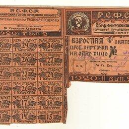 Банкноты - Продовольственная карточка 1920г, 0