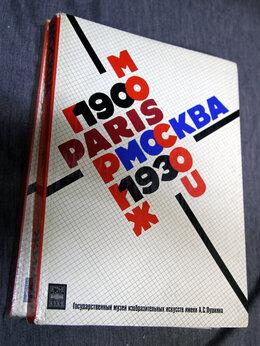 Искусство и культура - Москва-Париж 1900-1930 2 тома, 0