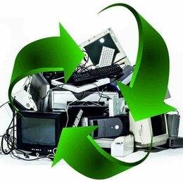 Бытовые услуги - Вывоз/Утилизация электроники/компьютеров/оргтехники, 0
