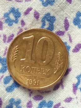 Монеты - 10 копеек, 0