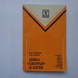 """Медицина - Пока """"скорая"""" в пути Б. Д. Комаров, В. М. Лыков, 0"""