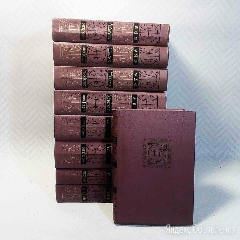 Жорж Санд. Собрание сочинений в 9 томах. по цене 1800₽ - Художественная литература, фото 0