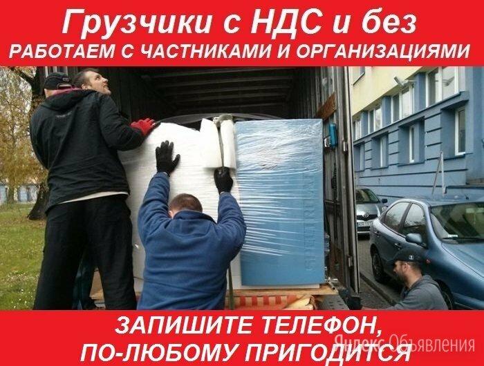 Грузчикис НДС и без - Курьеры и грузоперевозки, фото 0