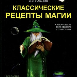 Астрология, магия, эзотерика - Классические рецепты магии, 0