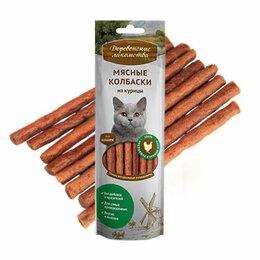 Лакомства  - Деревенские лакомства  для кошек в ассортименте, 0