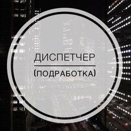 Диспетчер - Диспетчер (подработка), 0