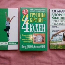Спорт, йога, фитнес, танцы - Книги о Фитнесе, Похудении и Здоровье, (любая), 0
