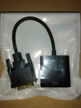 Компьютерные кабели, разъемы, переходники - DVI-D to VGA Adapter, 0