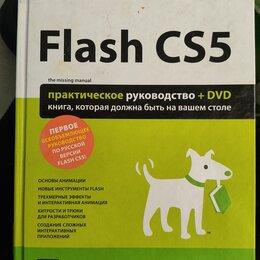 Книги в аудио и электронном формате - Книга по Flash анимации, 0
