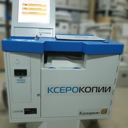 Сфера услуг - Сеть копировальных автоматов самообслуживания. 58 точек по городу, 0