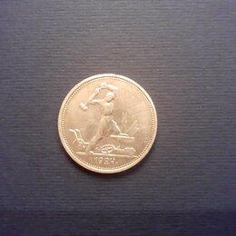Монеты - Один полтинник 1924 г.вып., серебро, т. р., 0