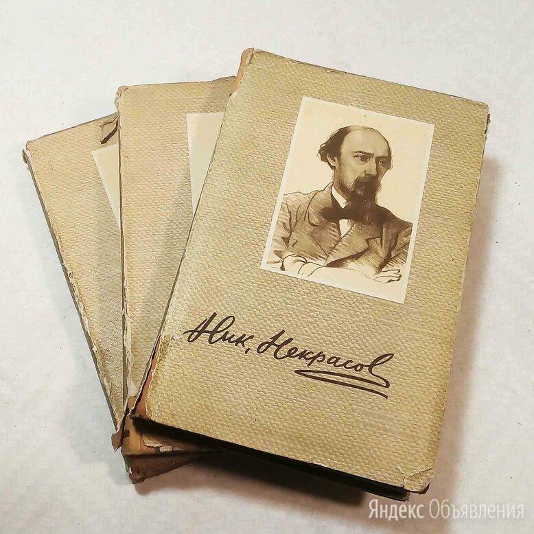 Н. А. Некрасов. Сочинения в 3 томах. по цене 1000₽ - Художественная литература, фото 0