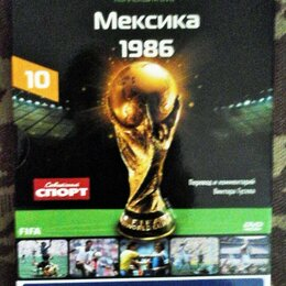 DVD и Blu-ray плееры -  DVD-ДИСК Чемпионат мира по футболу Мексика-86 д.ф., 0