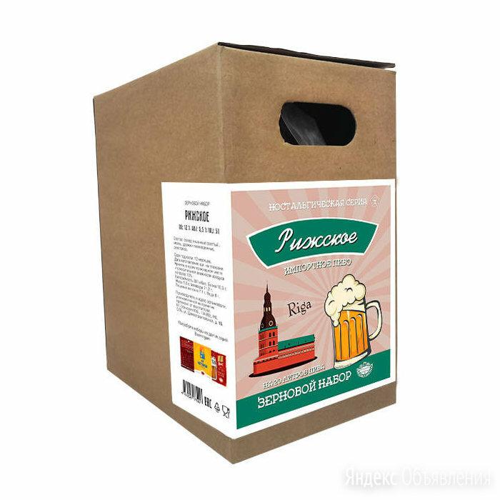 Зерновой набор BEERVINGEM Рижское импортное по цене 1190₽ - Ингредиенты для приготовления напитков, фото 0