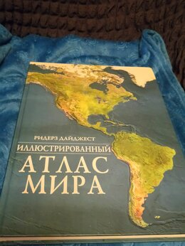 Словари, справочники, энциклопедии - Атлас мира, 0