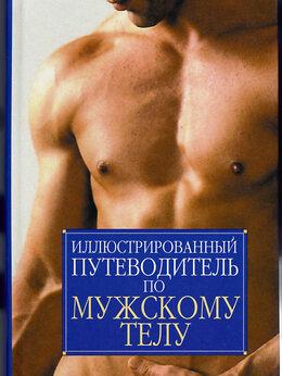 Медицина - Иллюстрированный путеводитель по мужскому телу,…, 0