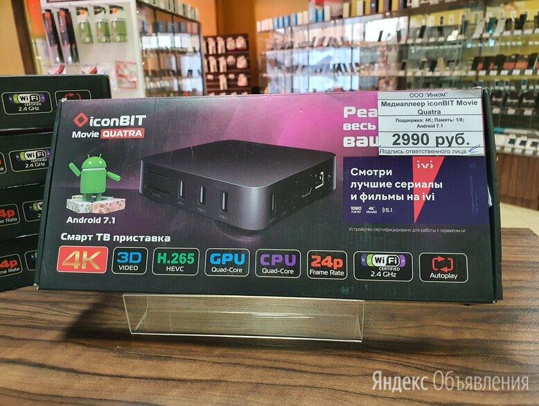 Iconbit Movie Quatra (PC-0042W) по цене 1990₽ - ТВ-приставки и медиаплееры, фото 0