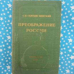 Художественная литература -  С.Н. Сергеев-Ценский. Преображение России. Ленин в августе 1914 год, 0