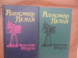 Художественная литература - А. Дюма. Королева Марго. Том 1. 1992 год, 0