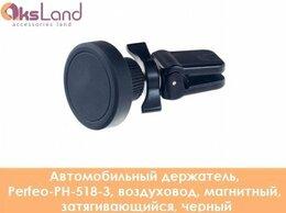 Аксессуары для салона - Автомобильный держатель, Perfeo-PH-518-3,…, 0