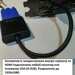 Кабели и разъемы - Конвертор из VGA в HDMI. Новый. 1920х1080., 0
