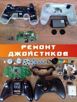 Ремонт и монтаж товаров - Ремонт игровых джойстиков (геймпадов) PS1-4,xbox, 0