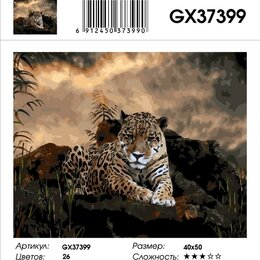 Раскраски и роспись - Картина по номерам на холсте -леопард, 0