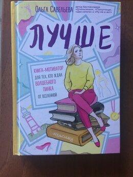 Дом, семья, досуг - Книга- мотиватор Лучше Ольги Савельевой, 0