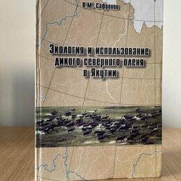 Наука и образование - Экология и использование дикого северного оленя в Якутии, 0
