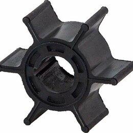 Прочие запчасти и оборудование  - Крыльчатка охлаждения Tohatsu/Mercury 6-9.8, Omax, 0