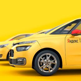 Водители - Подключение Яндекс Такси. Водитель Яндекс Такси, 0